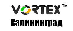 Вортекс Калининград